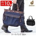 トートバッグ メンズ 【ダディッコ トートバッグビズプラス】a4 ビジネスバッグ 大容量 ブラック