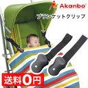 【2個セット】ブランケットクリップ ブラック 赤ん坊カンパニー ベビーカー紫外線や冷房対策にぴったり