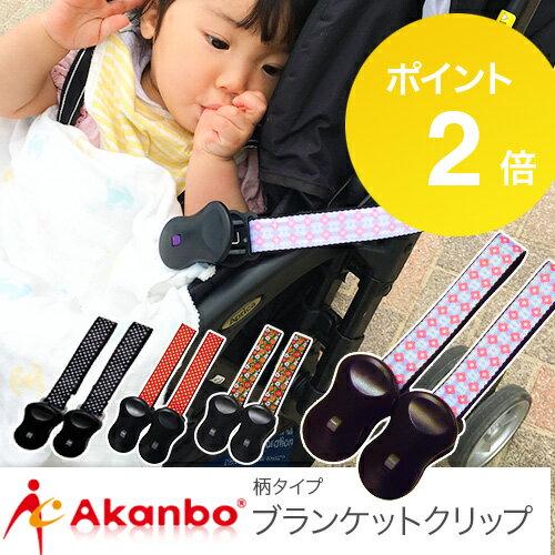 ブランケットクリップ 赤ん坊カンパニー 2個セット 花柄 水玉 ドット ベビーカー uv機能付 ベビー 赤ちゃんシンプル 人気 おすすめ 赤ん坊カンパニー