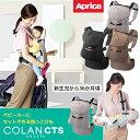 【ポイント10倍】【アップリカ】【抱っこひも 新生児から横抱きOK】コラン10P03Dec16