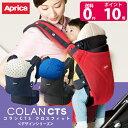 【アップリカ】コランCTS クロスフィット デザインシリーズ おやすみカーテン付 新生児から横抱きOK 4WAY10P17Dec16
