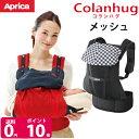 【ポイント10倍】【アップリカ】アップリカ コランハグ colanhug メッシュ 横抱っこができる抱っこひも 10P03Dec16