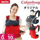【値下げ】【ポイント10倍】【アップリカ】アップリカ コランハグ colanhug オリジナル 横抱っこができる抱っこひも10P03Dec16