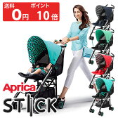 【ポイント10倍】【プレゼント】アップリカ スティック A型ベビーカー 軽い Aprica Stick 10P18Jun16