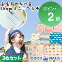【ポイント2倍】3枚セット ミニハンカチ 15cm ミニタオル 幼稚園 保育園 パイルハンカチ  小さい