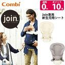 【ポイント10倍】【コンビ(combi)】 抱っこひも「Join」ジョイン専用インファントシート 新生児クッション