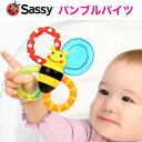 サッシー バンブルバイツ sassy おもちゃ 歯固め ラトル はがため 歯がため みつばち 生え始