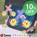 \SALE 10%OFF/Sassy(サッシー) ブランケットクリップ