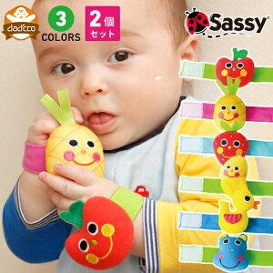 サッシー リストラトル2個セット sassy おもちゃ ラト