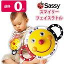 【送料無料】【Sassy(サッシー) スマイリーフェースラトル】赤ちゃんを笑顔にするスマイリーフェー