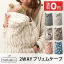 【MaMa&Co ママコ「プリュムケープ」 】防寒用抱っこひもケープ エルゴ等抱っこひも用カバー防寒 コート ベビーカーも装着可 【あす楽】