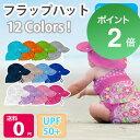 【アイプレイ フラップハット 9ヶ月-18ヶ月 2歳-4歳】iplay 日よけ 帽子 uvカット 子