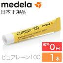【送料無料】 メデラ ピュアレーン100 【1本】(乳頭クリーム)【日本正規品】
