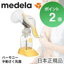 【ポイント2倍】【正規品】【medera メデラ 手動 さく乳器 ハーモニー シングルポンプ】 搾乳機 搾乳器 授乳 母乳