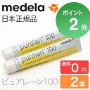 【ポイント2倍】【2本セット】メデラ ピュアレーン 100 ...