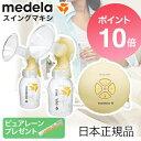 メデラ マキシ 電動 さく乳器 ダブルポンプ 日本正規品 medera 搾乳機 搾乳器 授乳 母