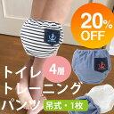 【送料無料】トイレトレーニングパンツ 4層吊式 1枚 90cm 95cm 花柄 ピンク 男の子 女の子