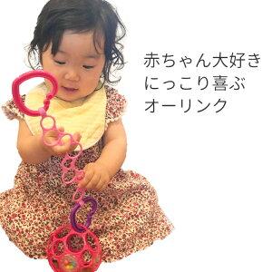 オーリンク オーボール おもちゃ ストラップ ベビーカ