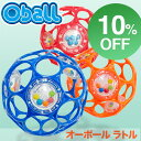【セール10%OFF】【オーボール ラトル】赤ちゃん おもちゃ ボール 必需品 ベビー ガラガラ ラ