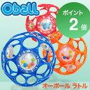 【オーボール ラトル】赤ちゃん おもちゃ ボール 必需品 ベビー ガラガラ ラトル あみあみ 0歳
