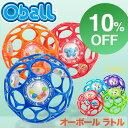 【スーパーセール10%Off】【オーボール ラトル】赤ちゃん おもちゃ ボール 必需品 ベビー ガラ
