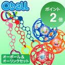 【スーパーセールP2倍】【オーボール オーリンク お得なセット】赤ちゃん おもちゃ ボール 必需品