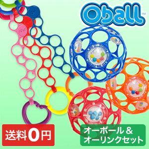 オーボールラトルセット ストラップオーリンク おもちゃ オーボールラトル