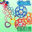 【オーボール オーリンク お得なセット】赤ちゃん おもちゃ ボール 必需品 オーボール ストラップ