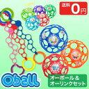 【オーボール オーリンク お得なセット】赤ちゃん おもちゃ ボール 必需品 オーボール