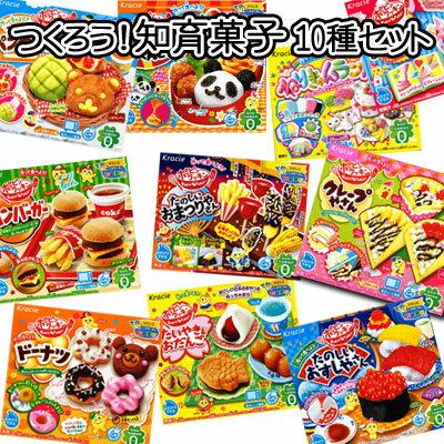 【作る知育菓子】お菓子を作ろう!知育菓子10種類セット第2弾 〜お子様の豊かな創造力を育てます〜  {クラシエ}
