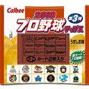 【カルビー】90円 プロ野球チップス2018 第3弾(24袋入)