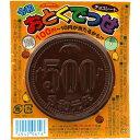 30円 令和おとくでっせチョコレート(50個+金券交換分入)     {駄菓子 駄菓子屋 だがし チョコレート 当たり付}