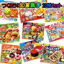 【作る知育菓子】お菓子を作ろう!知育菓子10種類セット第3弾...