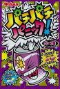 【駄菓子】30円 パチパチパニック グレープ(20個入)