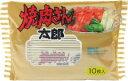 【駄菓子】120円 焼肉さん太郎10パック(10袋)