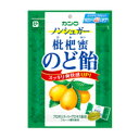 【カンロ】200円 ノンシュガー枇杷蜜のど飴90g(6袋入)
