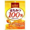 【扇雀飴本舗】200円 はちみつ100%のキャンデー51g(6袋入)