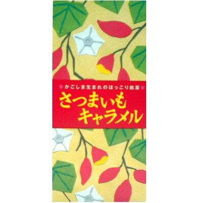 【セイカ】120円 さつまいもキャラメル(10個入)の商品画像