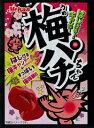 【駄菓子】30円 梅パチちゃん(20個入)