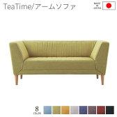 【開梱設置・送料無料】Tea Time ティータイム 2P アームソファ 日本製 LDソファ【到着後レビューを書いてQUOカード500円プレゼント】