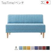 【送料無料】Tea Time ティータイム ベンチ ソファ 国産 日本製 LD ソファ【到着後レビューを書いてQUOカード500円プレゼント】