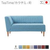 【送料無料】Tea Time ティータイム カウチ ソファ 国産 日本製 LD ソファ【到着後レビューを書いてQUOカード500円プレゼント】