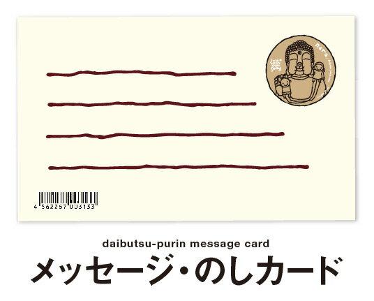 メッセージ・のしカード(名刺サイズ)