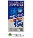 【第(2)類医薬品】ベリコン咳止め錠 60錠せき、たんに優れ...