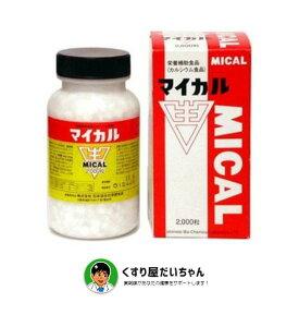 マイカル カルシウム バランス