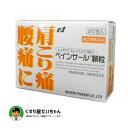 【第(2)類医薬品】ペインサール顆粒 20包ゆうパケット発送