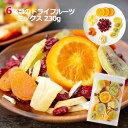 ドライフルーツ ミックス 230g 6種類�