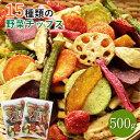 15種類の野菜チップス 500g 送料無料