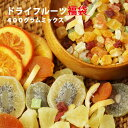 【店内全品ポイント2倍】ドライフルーツ 福袋 2020円 予...