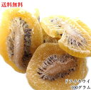 楽天大地の生菓ドライキウイ 100g ドライフルーツ 製菓材料 送料無料 お菓子 果物 ヨーグルト ポイント セール 安い